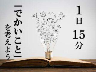 1日15分、でかいことを考えよう_発明塾式仕事術