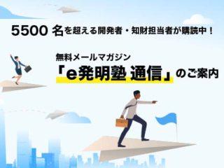 e発明塾通信のお知らせ