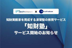 知財実務家を育成する演習型の教育サービス「知財塾」をIPTech特許業務法人とスタート