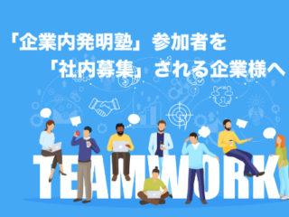 「企業内発明塾」参加者を「社内募集」される企業様へ ~ e発明塾事前受講をオススメします