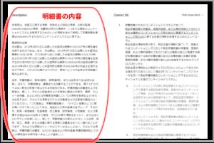 Google Patens_明細書(Description)