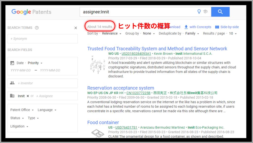 Google Patens_ヒット件数