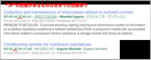 Google Patens_日本文献