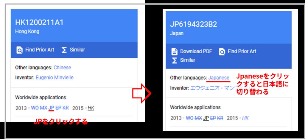 Google Patens_出願国の切り替え