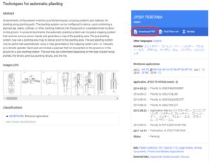特許公報PDF入手_BioCarbonEngineering