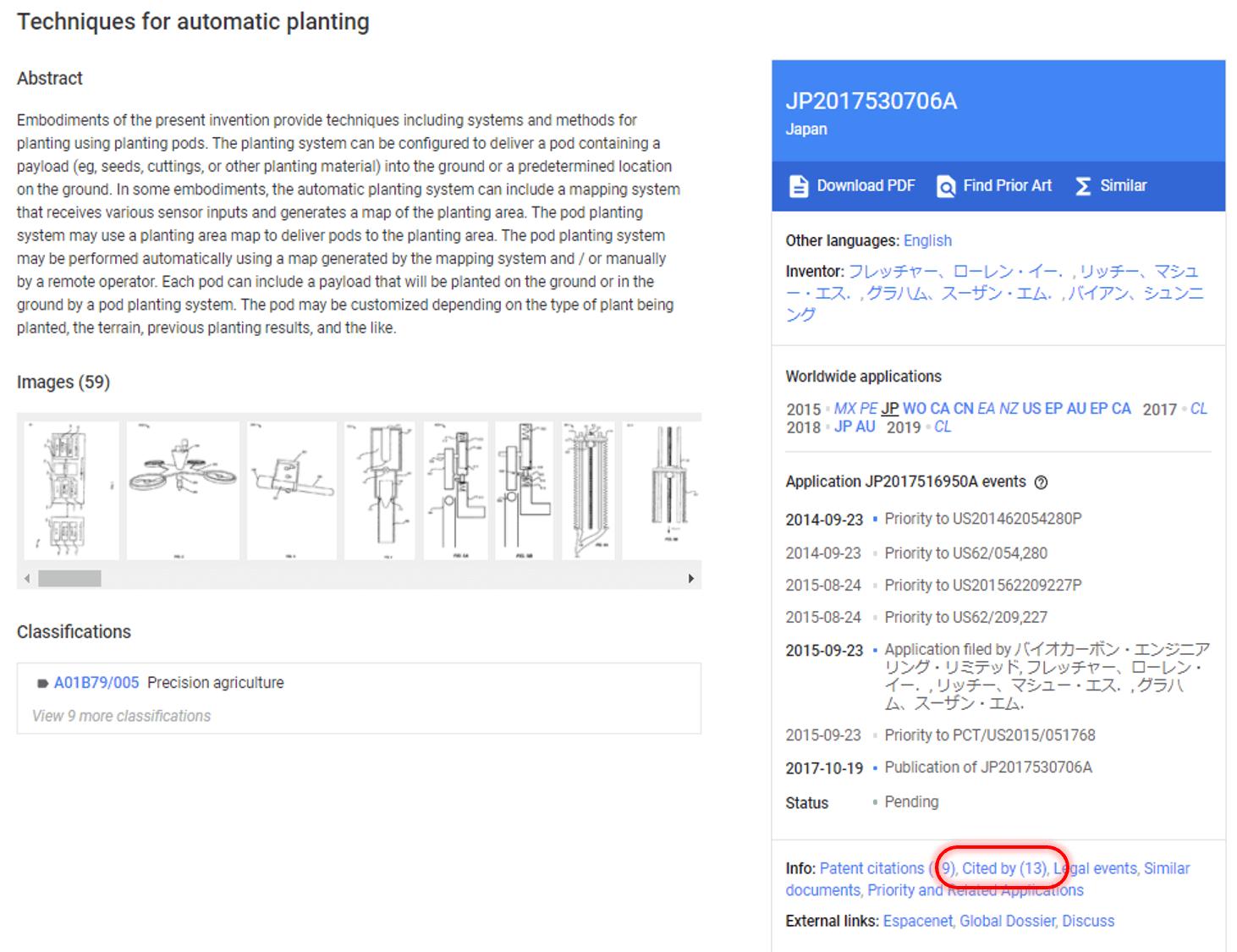 被引用特許_BioCarbonEngineering
