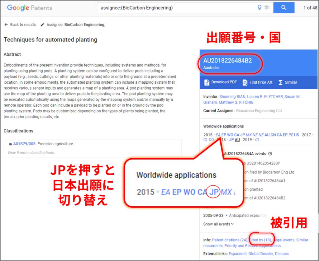 Google Patentsの画面の見方
