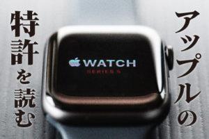 アップルの特許情報からApple Watchの未来を予測