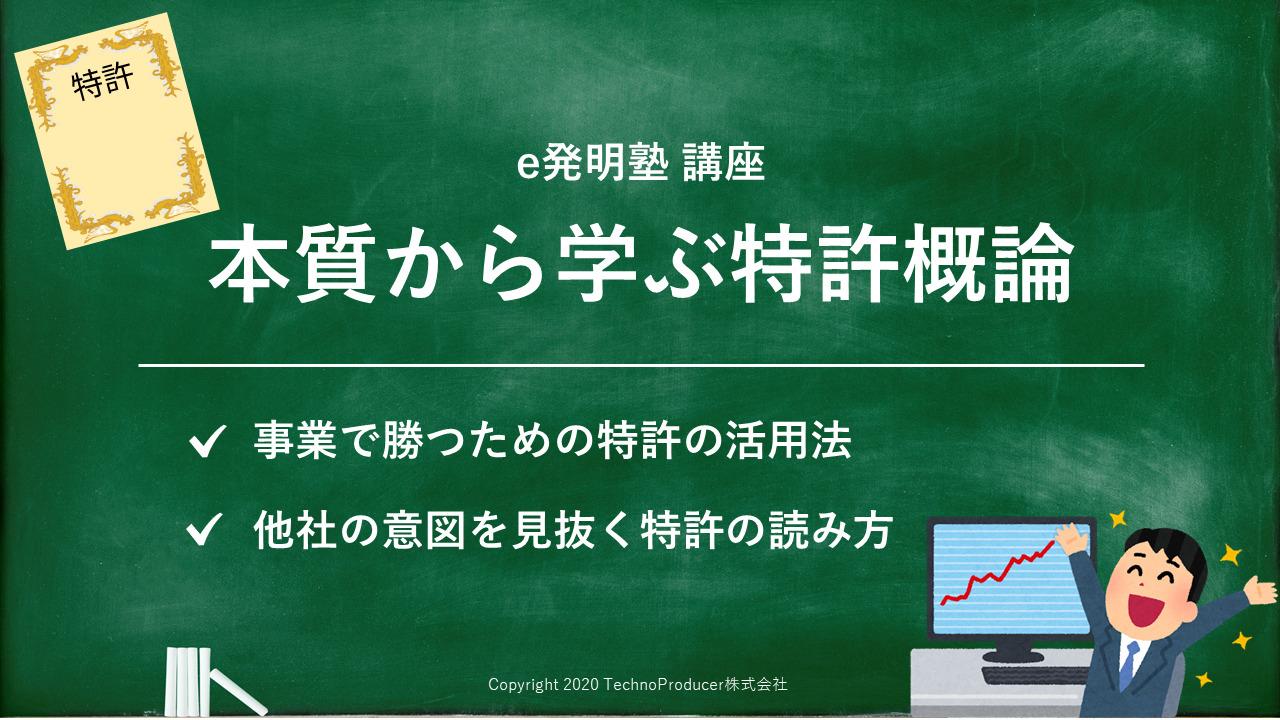 e発明塾_本質から学ぶ特許概論
