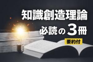 知識創造理論必読の本3つ