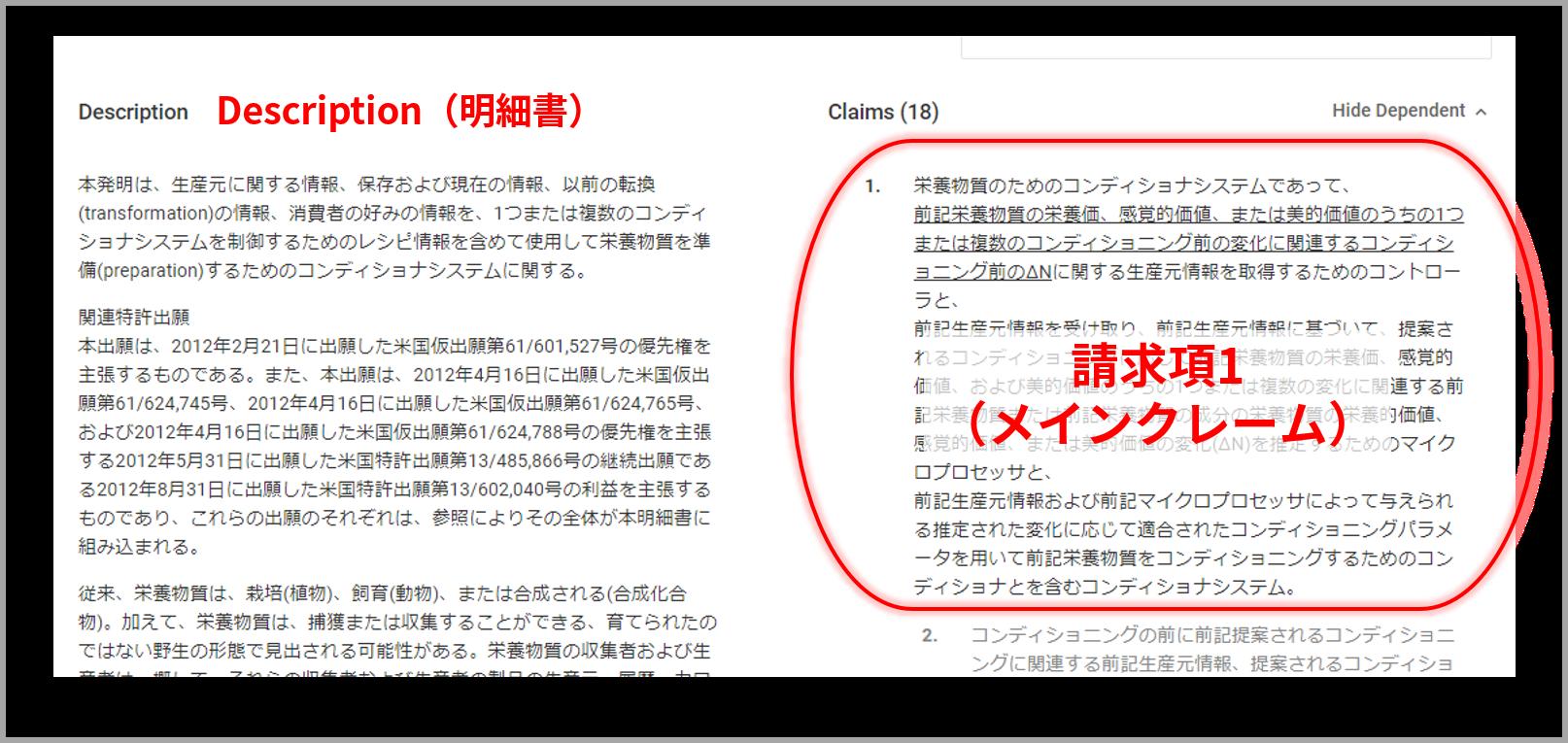 請求項1から特許の概要を効率よく読み取る(GooglePatentsの検索結果に加筆して作成)