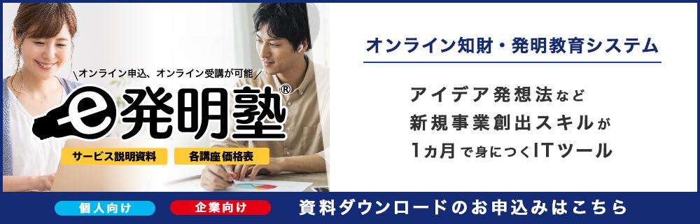 e発明塾資料ダウンロード