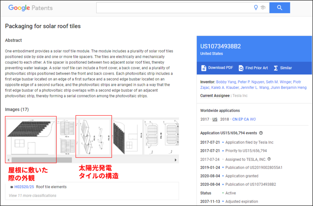 テスラのSolar Roofに関連した特許(US10606678B2, GooglePatentsより)
