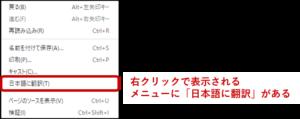 ブラウザのChromeを使うと右クリックで日本語翻訳が使える