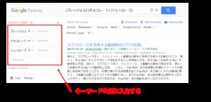 Google Patentsのキーワード検索の例