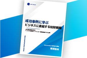 ビジネスに直結する知財戦略