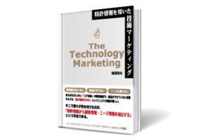 特許情報を用いた技術マーケティング