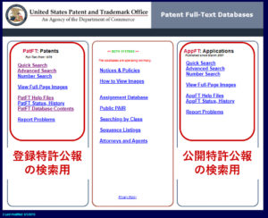 Patent Fulltext Databaseのトップページ。データベースが登録特許と公開特許に分かれている