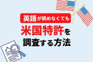 英語が読めなくても米国特許を 調査する方法