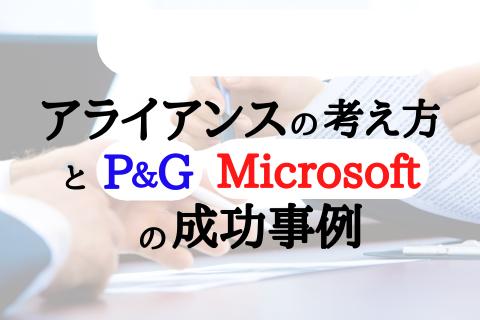 アライアンスの考え方とP&G, Microsoftの成功事例