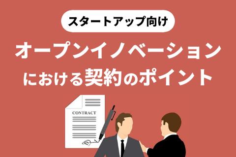 オープンイノベーションにおける契約のポイント【スタートアップ向け】
