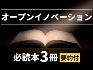 オープンイノベーションを学ぶ必読本3冊
