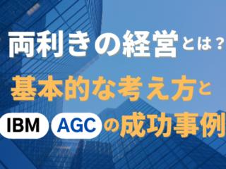 両利きの経営とは?基本的な考え方とIBM・AGCの成功事例