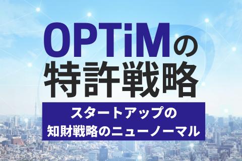 OPTiMの特許戦略_スタートアップの知財戦略のニューノーマル