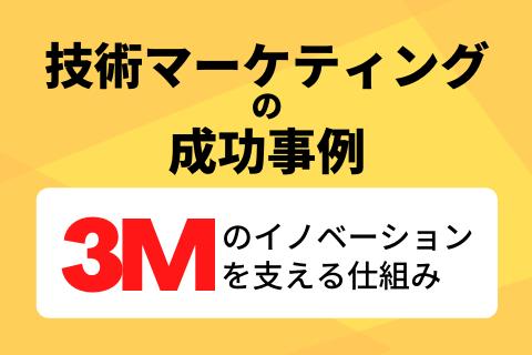 3Mの技術マーケティング戦略成功事例